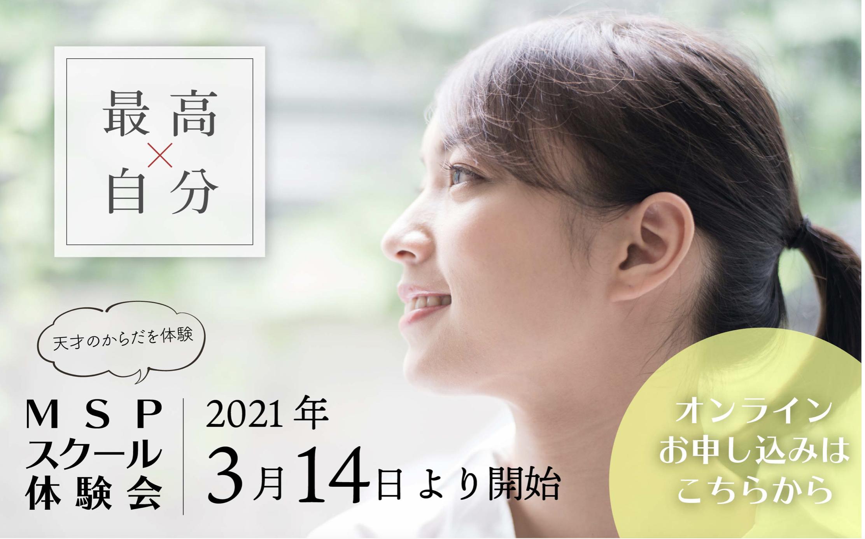 MSP マキシマムステートプログラム体験会2021年3月14日